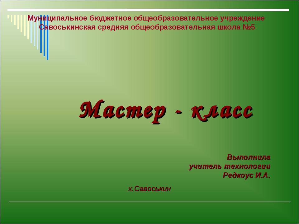 Муниципальное бюджетное общеобразовательное учреждение Савоськинская средняя...