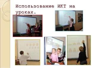 Использование ИКТ на уроках.