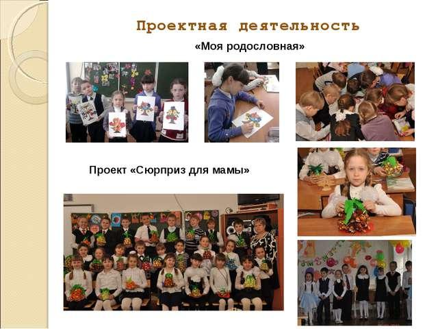 «Моя родословная» Проект «Сюрприз для мамы» Проектная деятельность