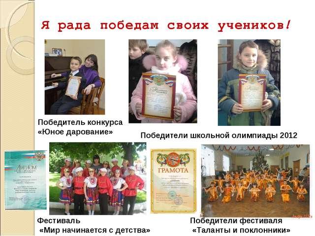 Я рада победам своих учеников! Победитель конкурса «Юное дарование» Победите...