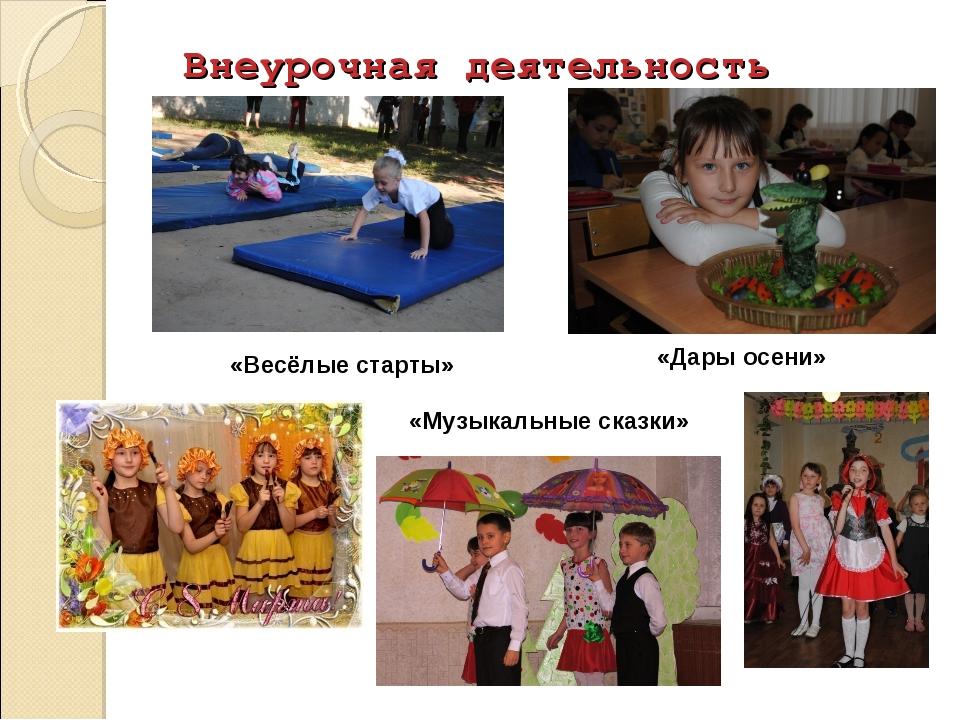 Внеурочная деятельность «Весёлые старты» «Дары осени» «Музыкальные сказки»