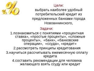 Цели: выбрать наиболее удобный потребительский кредит из предложенных банками