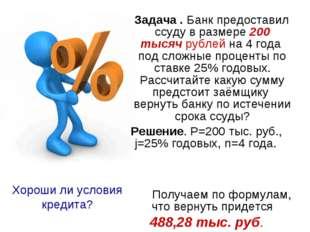 Задача . Банк предоставил ссуду в размере 200 тысяч рублей на 4 года под сло