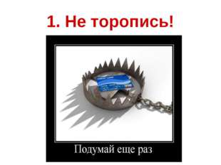 1. Не торопись!
