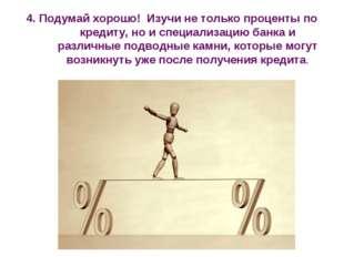 4. Подумай хорошо! Изучи не только проценты по кредиту, но и специализацию ба