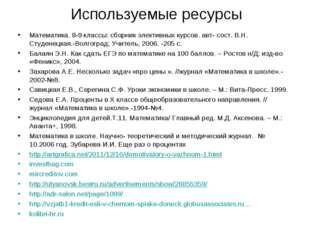 Используемые ресурсы Математика. 8-9 классы: сборник элективных курсов. авт-