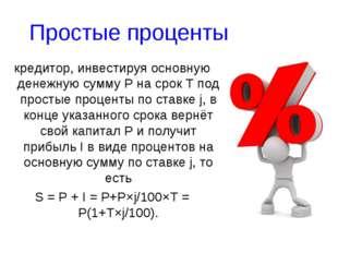 Простые проценты кредитор, инвестируя основную денежную сумму P на срок T под