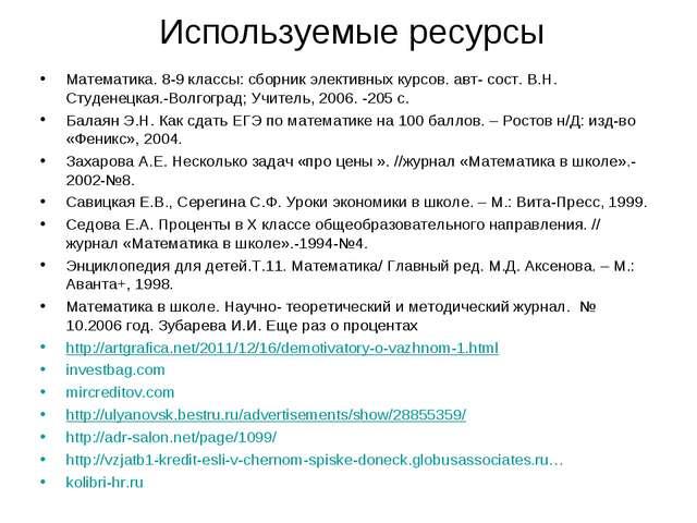 Используемые ресурсы Математика. 8-9 классы: сборник элективных курсов. авт-...