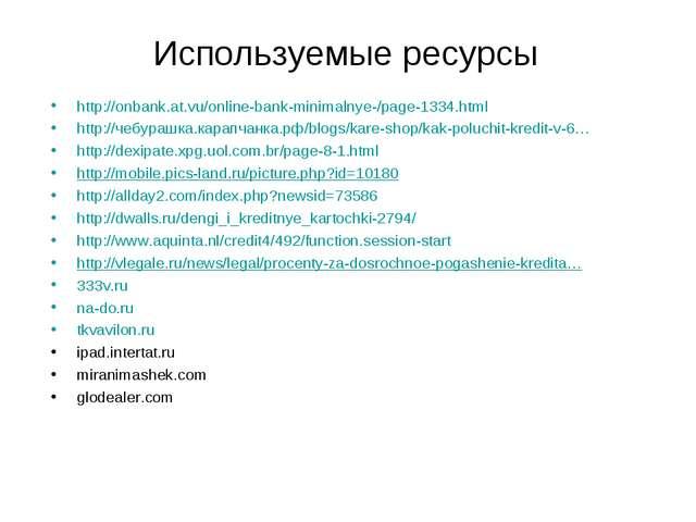 Используемые ресурсы http://onbank.at.vu/online-bank-minimalnye-/page-1334.ht...