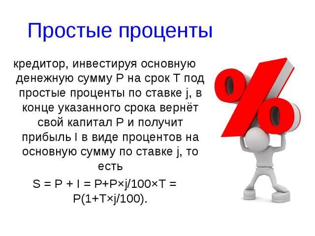Простые проценты кредитор, инвестируя основную денежную сумму P на срок T под...