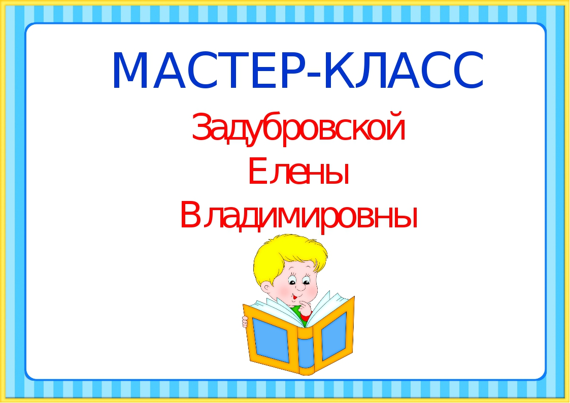 МАСТЕР-КЛАСС Задубровской Елены Владимировны