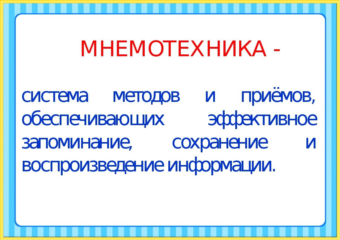 МНЕМОТЕХНИКА - система методов и приёмов, обеспечивающих эффективное запомина...