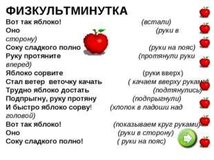 ФИЗКУЛЬТМИНУТКА Вот так яблоко! (встали) Оно (руки в сторону) Соку сладкого п