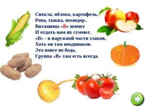 Свекла, яблоко, картофель, Репа, тыква, помидор.. Витамины «В» имеют И отдать