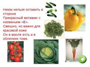Никак нельзя оставить в стороне Прекрасный витамин с названьем «Е». Смешно, н