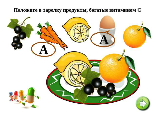 Положите в тарелку продукты, богатые витамином С А А