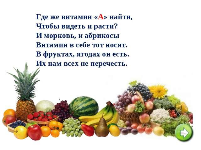 Где же витамин «А» найти, Чтобы видеть и расти? И морковь, и абрикосы Витамин...