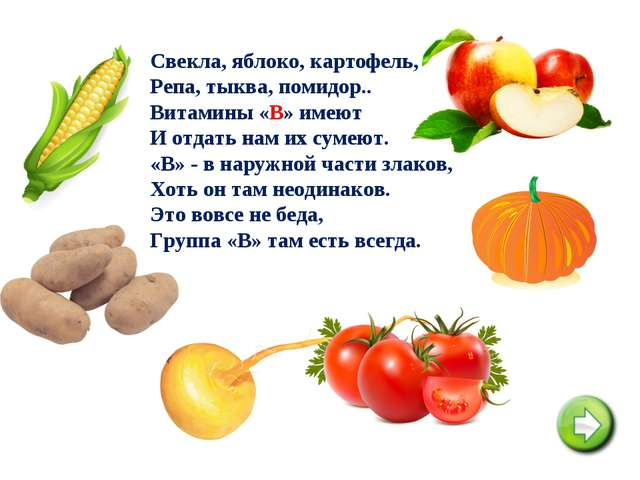 Свекла, яблоко, картофель, Репа, тыква, помидор.. Витамины «В» имеют И отдать...