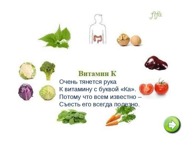 Очень тянется рука К витамину с буквой «Ка». Потому что всем известно – Съес...