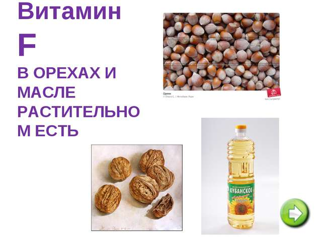 Витамин F В ОРЕХАХ И МАСЛЕ РАСТИТЕЛЬНОМ ЕСТЬ