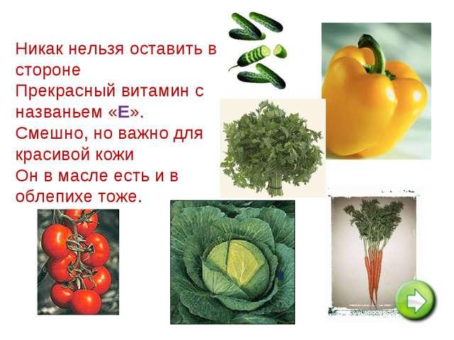 Никак нельзя оставить в стороне Прекрасный витамин с названьем «Е». Смешно, н...