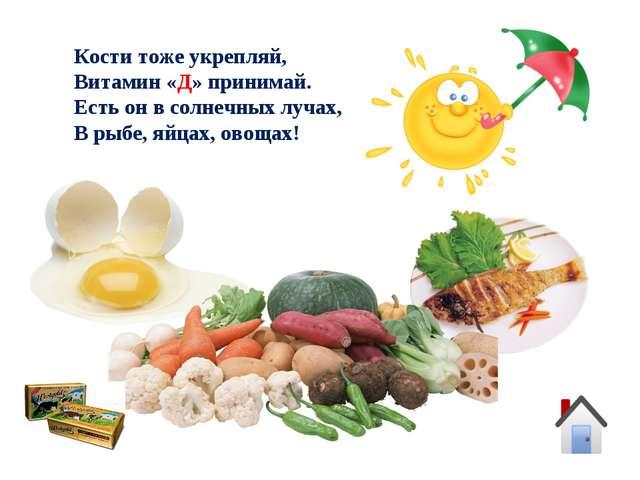 Кости тоже укрепляй, Витамин «Д» принимай. Есть он в солнечных лучах, В рыбе,...