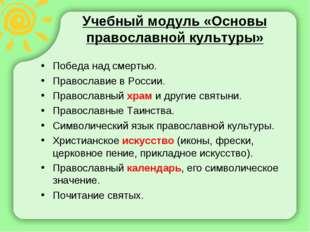 Учебный модуль «Основы православной культуры» Победа над смертью. Православие