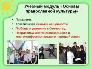 Учебный модуль «Основы православной культуры» Праздники. Христианская семья и