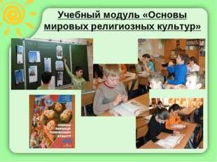 Учебный модуль «Основы мировых религиозных культур»