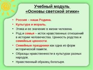 Учебный модуль «Основы светской этики» Россия – наша Родина. Культура и морал