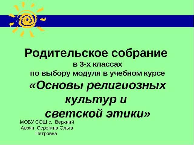 Родительское собрание в 3-х классах по выбору модуля в учебном курсе «Основы...