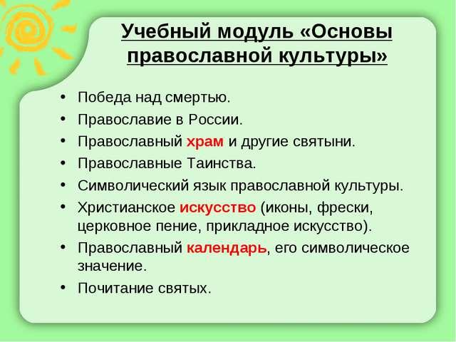 Учебный модуль «Основы православной культуры» Победа над смертью. Православие...