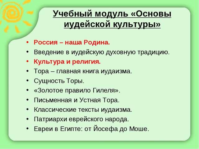 Учебный модуль «Основы иудейской культуры» Россия – наша Родина. Введение в и...