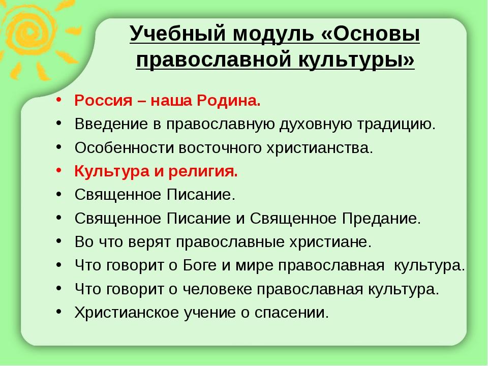 Учебный модуль «Основы православной культуры» Россия – наша Родина. Введение...