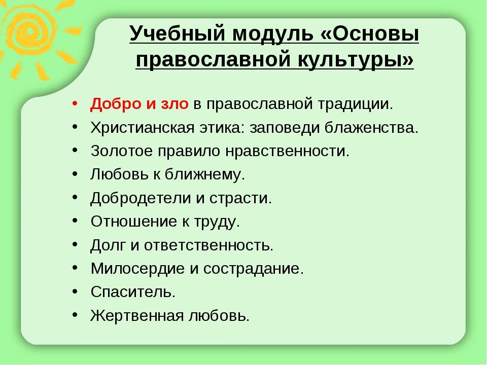 Учебный модуль «Основы православной культуры» Добро и зло в православной трад...