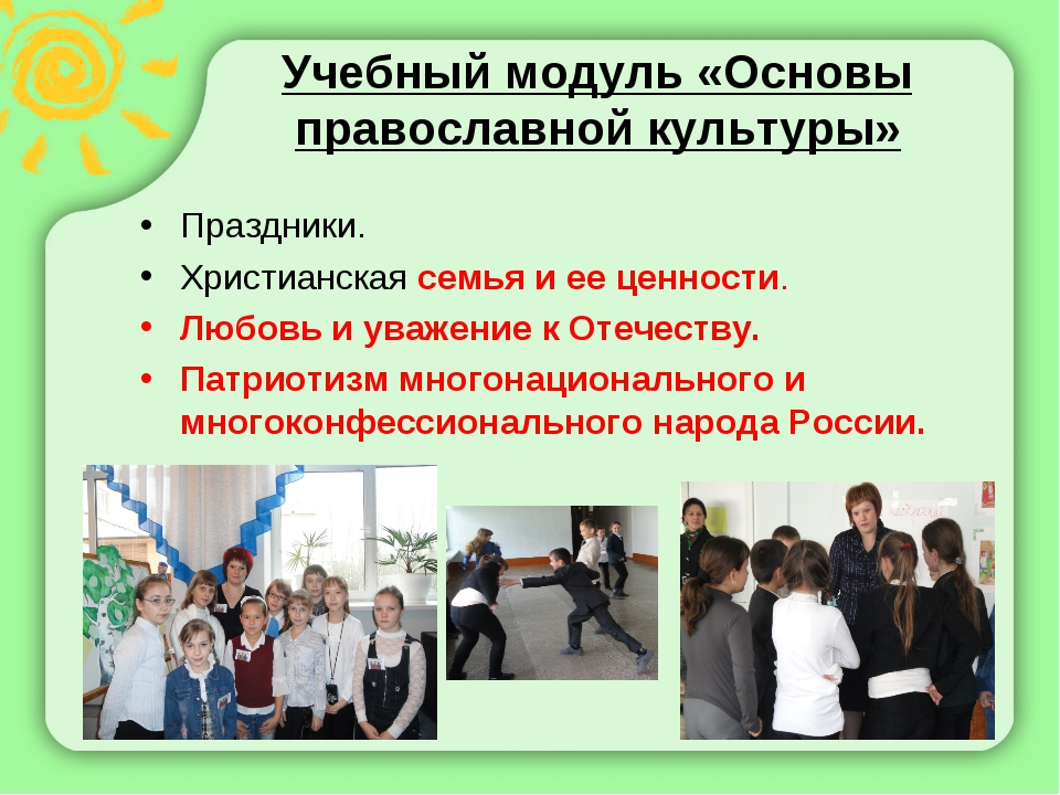 Учебный модуль «Основы православной культуры» Праздники. Христианская семья и...