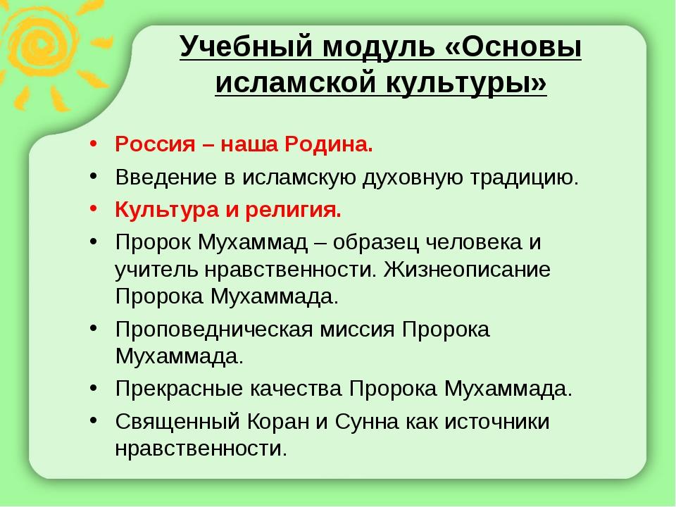 Учебный модуль «Основы исламской культуры» Россия – наша Родина. Введение в и...