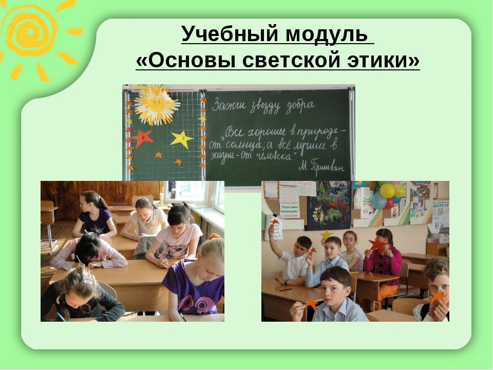 Учебный модуль «Основы светской этики»
