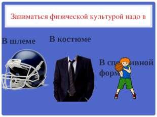 Анкетирование  1. Любите ли вы заниматься физкультурой? А) Да Б) Нет В) Я ос