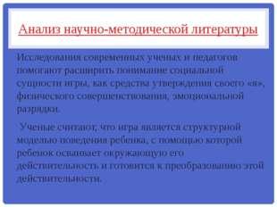Анализ научно-методической литературы Исследования современных ученых и педаг