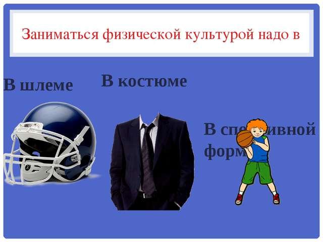 Анкетирование  1. Любите ли вы заниматься физкультурой? А) Да Б) Нет В) Я ос...