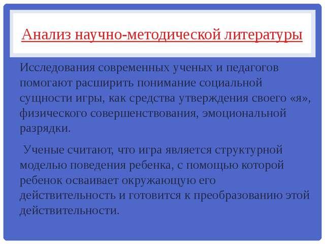 Анализ научно-методической литературы Исследования современных ученых и педаг...
