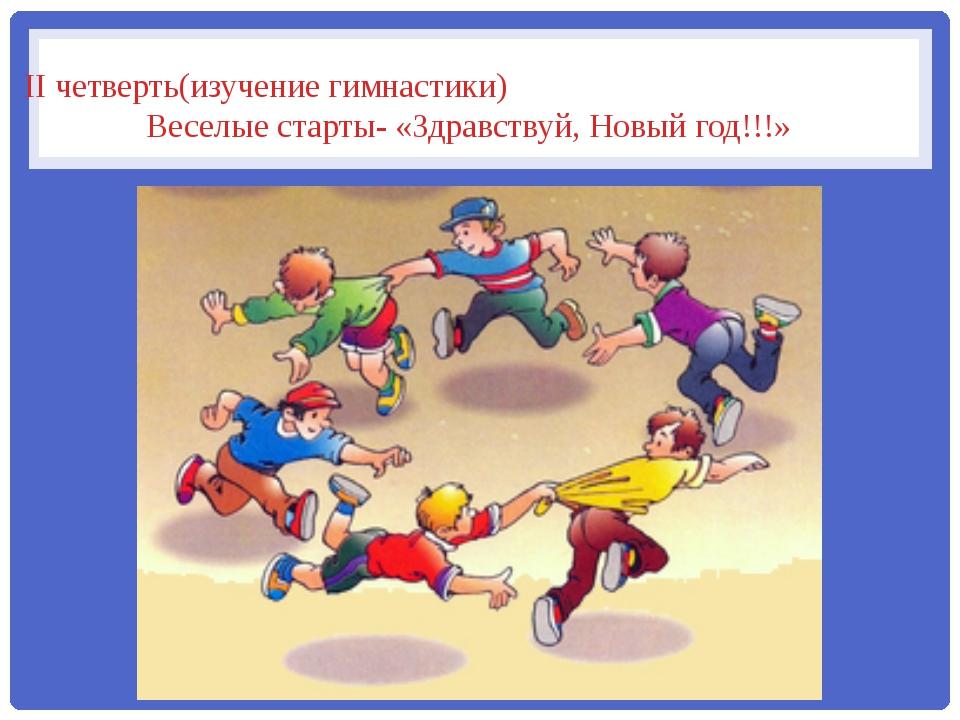 Игра «Прокати товарища»
