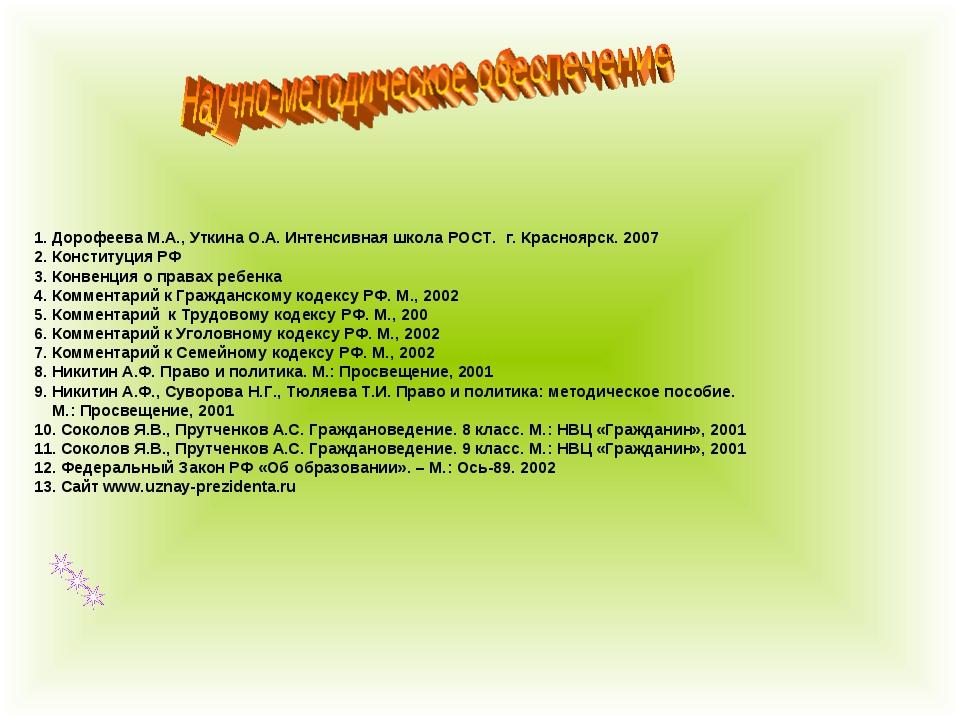 1. Дорофеева М.А., Уткина О.А. Интенсивная школа РОСТ. г. Красноярск. 2007 2....