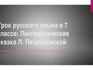 Урок русского языка в 7 классе: Лингвистическая сказка Л. Петрушевской Денисе