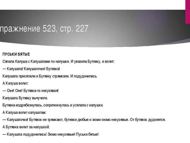 Упражнение 523, стр. 227 ПУСЬКИ БЯТЫЕ Сяпала Калуша сКалушатами понапушке....