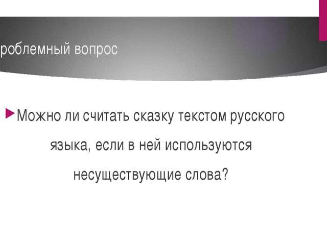 Проблемный вопрос Можно ли считать сказку текстом русского языка, если в ней...