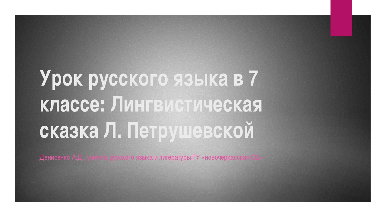 Урок русского языка в 7 классе: Лингвистическая сказка Л. Петрушевской Денисе...