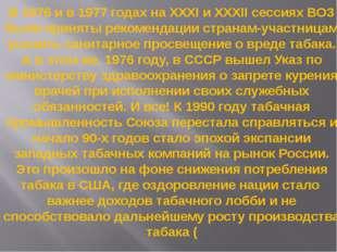 В 1976 и в 1977 годах на XXXI и XXXII сессиях ВОЗ были приняты рекомендации с