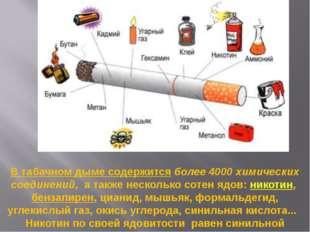 В табачном дыме содержится более 4000 химических соединений, а также несколь